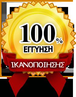 3_Satisfaction_Guaranteed_Badges